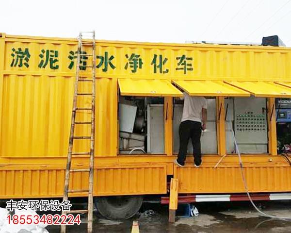 移动载式污泥脱水机